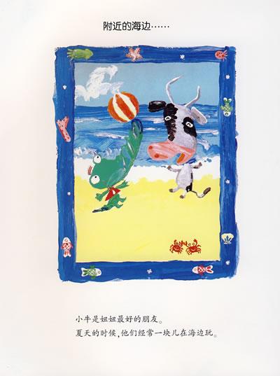 在上海借阅绘本《我的朋友好好吃》优书库·上海绘