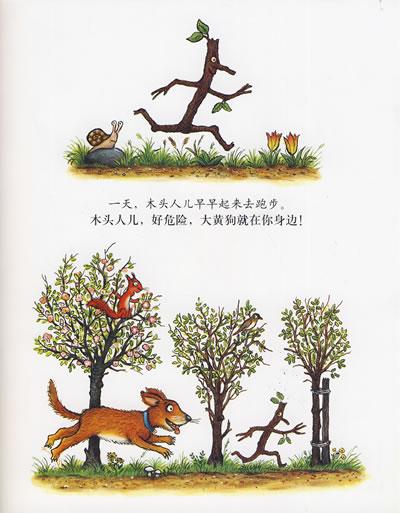 上海借阅绘本《木头人儿》江苏浙江安徽网上图画书馆
