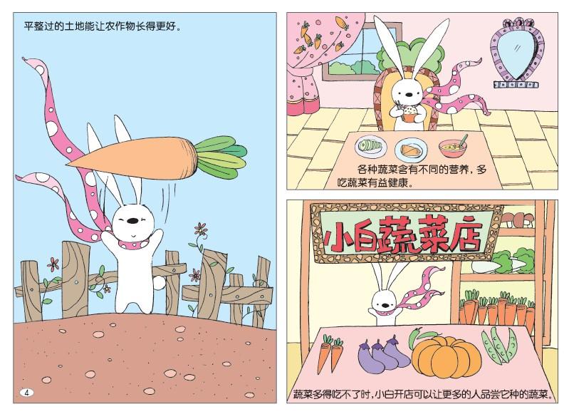 兔子小白益智游戏绘本系列(共8册)