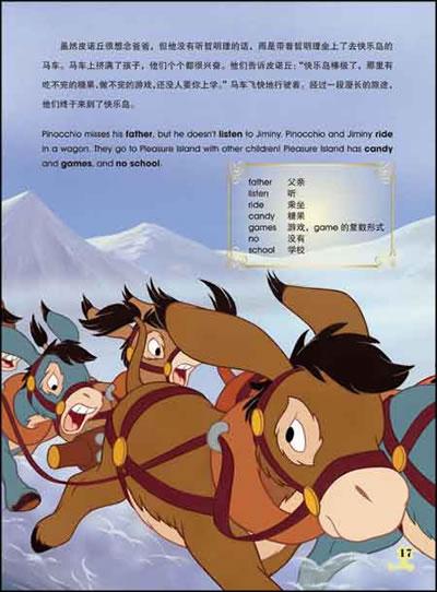 上海借阅绘本《木偶奇遇记(迪士尼英语家庭版)》江苏