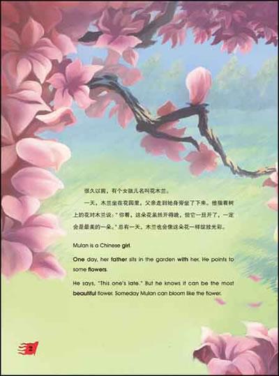上海借阅绘本《花木兰(迪士尼英语家庭版)》江苏浙江