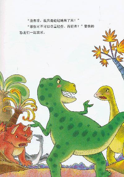 上海借阅绘本《龙卷风的尾巴》江苏浙江安徽网上图画