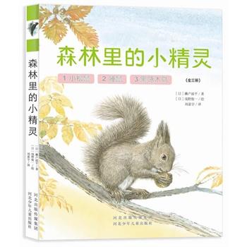 """上海借阅绘本《""""森林里的小精灵""""》江苏浙江安徽网上"""