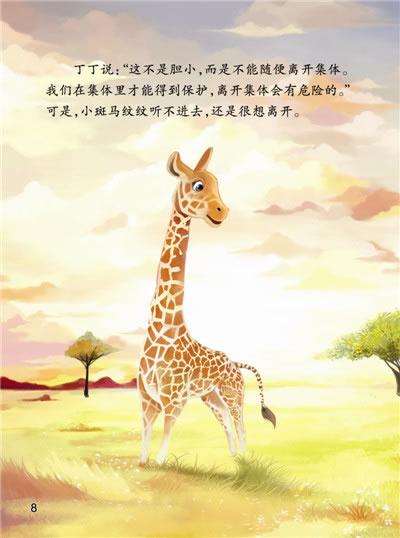 心灵成长动物故事书