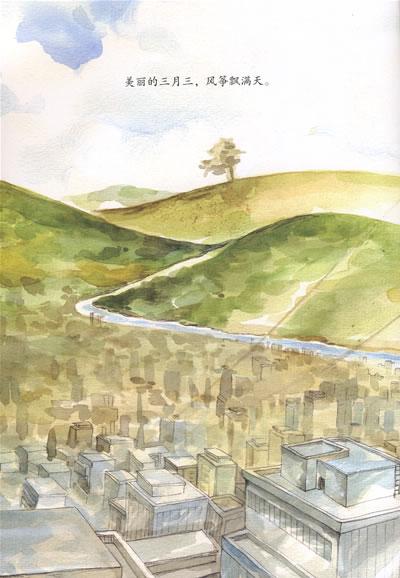 上海借阅绘本《孤单的树爷爷》江苏浙江安徽网上图画
