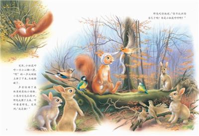 上海借阅绘本《世界著名插画大师·经典动物故事绘本