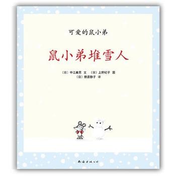 文,  [日]上野纪子 图 ,猿渡静子 译  丛书名: 可爱的鼠小弟 出版社