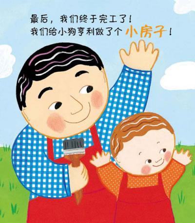 亲爱的宝宝绘本(全8册)