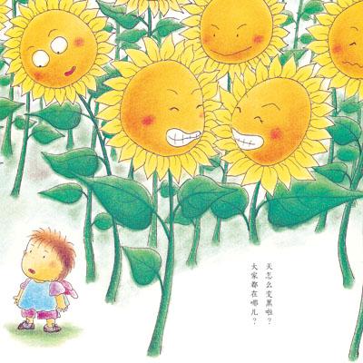 《阳光幼儿园的小朋友(全2册)》页内插图