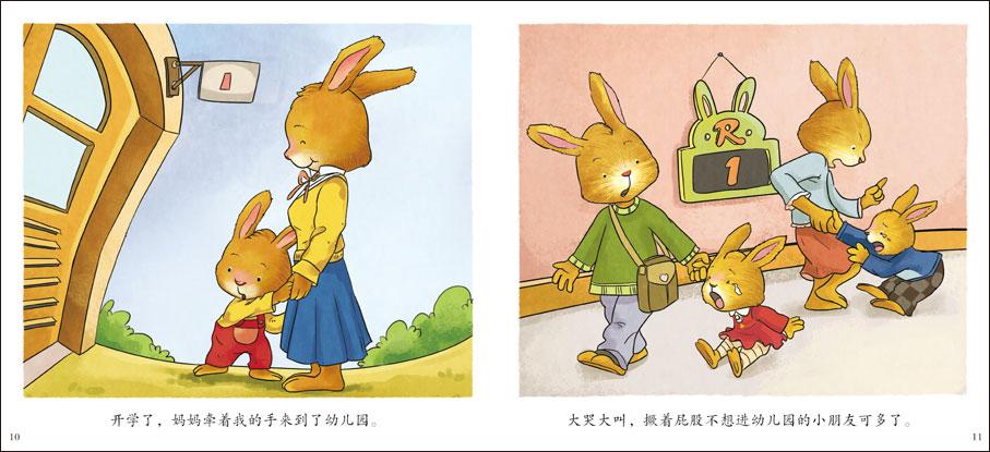 上海借阅绘本《小兔杰瑞情商培育绘本系列(全8册)》