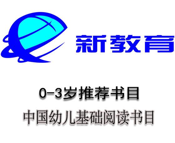 中国幼儿基础阅读书目之0-3岁推荐书目(2012年版)